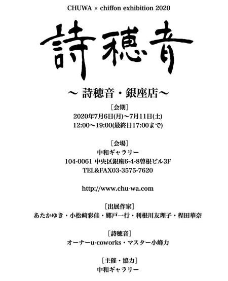 『CHUWA×chiffon exhibition2020〜詩穂音・銀座店〜』2020年7月6日