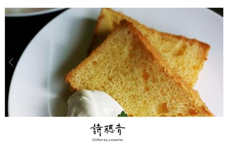シフォンケーキと紅茶のお店「詩穂音(シフォン)」