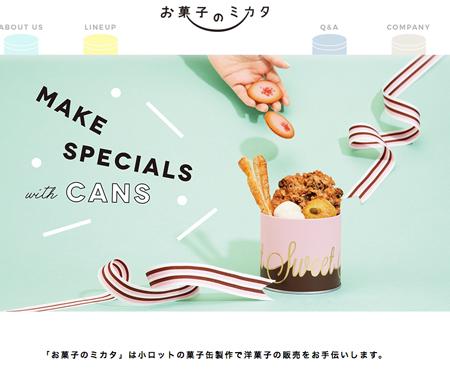 「お菓子のミカタ」は洋菓子店専門のお菓子缶SHOP