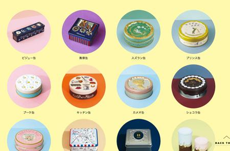 ビジュー缶、勲章缶、スズラン缶、プリンス缶、ブーケ缶など……見てるだけで楽しくなってくる「お菓子のミカタ」の缶