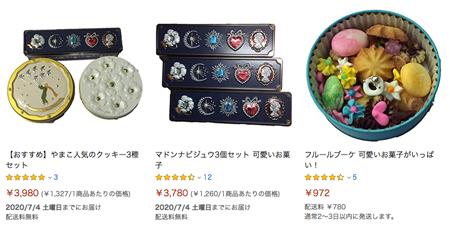 一般の人が「お菓子のミカタ」の缶だけ購入することはできるのか?