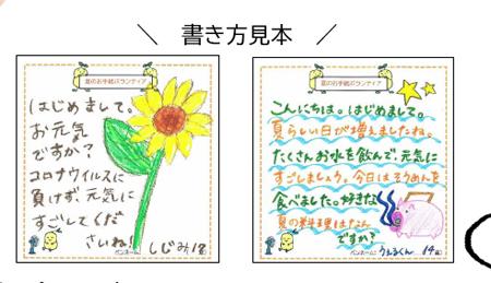 「夏のお手紙ボランティア」見本