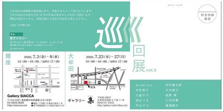 大牟田と関東の作家の交流と作品を知ってもらう巡回展『銀座・大牟田 巡回展 vol.3』
