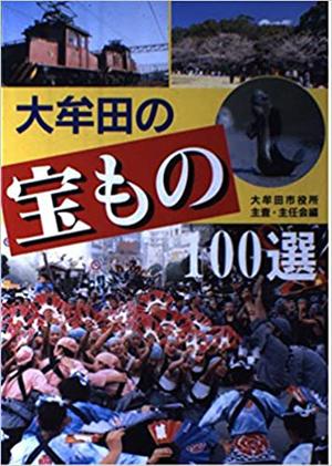 福岡県大牟田市の魅力!世界の最もきれいな都市のひとつ!「大牟田の宝もの100選」