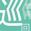 【東京・大牟田交流展】相馬博士さん、武永リヨさんも参加(銀座ギャラリーSIACCA)
