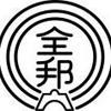 【東京和楽器が8月廃業】和楽器・邦楽文化がこれほど衰退していたとはっ!