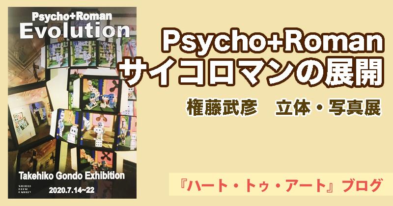 【権藤武彦 個展】「Psycho+Roman サイコロマンの展開」7月22日まで六本木ストライプハウスギャラリーにて