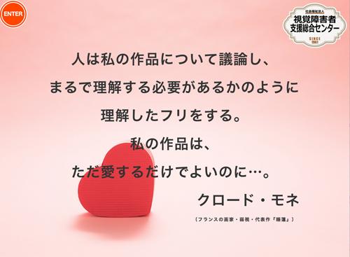 視覚障害者支援総合センター(東京都杉並区)が贈る「チャレンジ賞」「サフラン賞」