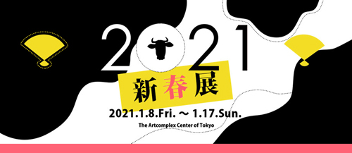 The Artcomplex Center of Tokyo企画「2021新春展」展示概要