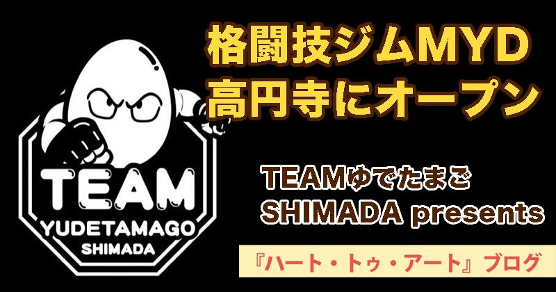 「キン肉マン」でおなじみの嶋田さんpresentsの「格闘技ジムMYD」が高円寺にオープン