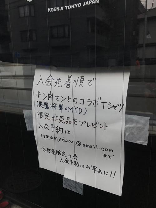 「悪魔将軍とのコラボ限定非売品Tシャツ」をプレゼント!「格闘技ジムMYD」が高円寺にオープン