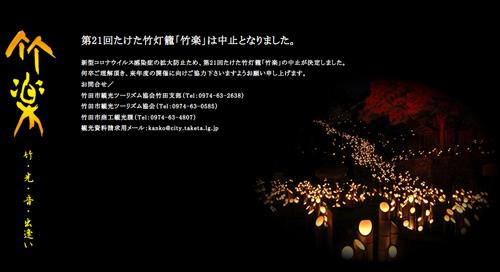 たけた竹灯籠「竹楽(ちくらく)」