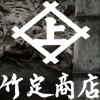 【竹の未知の可能性を探求】京都・竹定商店の挑戦「MICHIKU(ミチク)」 | 竹の話題005