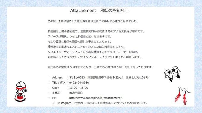 【三鷹・エストニア雑貨店】Attachement(アタッシュマン)で素敵展示を