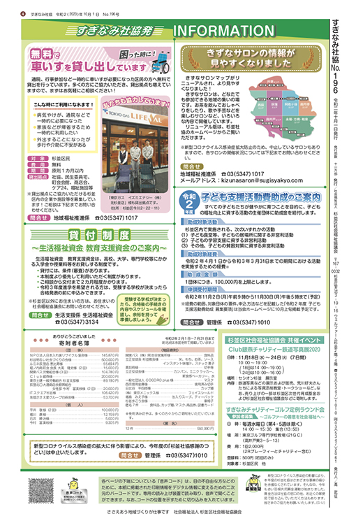 すぎなみ社協196号(2020年10月1日発行)杉並区社会福祉協議会|広報アーカイブ