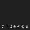 【銀座・K's Gallery】グループ展「うつせみのそら」/2021年08月23日〜28日