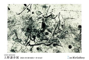 【銀座・K's Gallery】個展「上野謙介展」/2021年08月30日〜09月04日