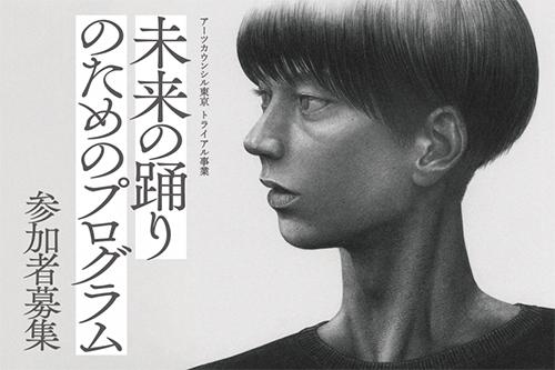 アーツカウンシル東京【未来の踊りのためのプログラム】2021年9月から募集開始