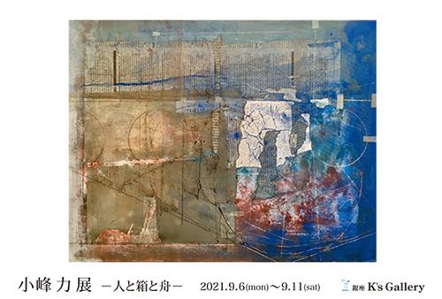 【銀座・K's Gallery】個展「小峰力展」/2021年09月06日〜09月11日
