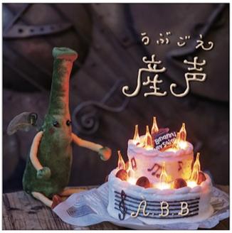 【ビン笛アベベ À.B.B.】CD『産声(うぶごえ)』2021年9月1日発売