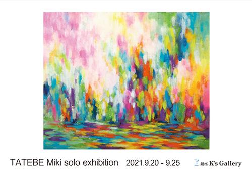 【個展「建部弥希展」】銀座・K's Gallery/2021年09月20日〜09月25日