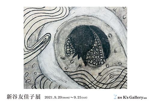 【個展「新谷友佳子展」】銀座・K's Gallery/2021年09月20日〜09月25日