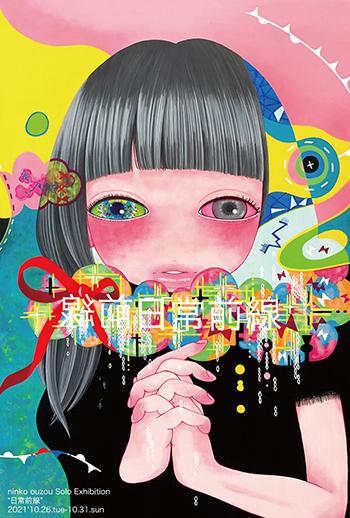 【個展「ninko ouzou展」】四谷アートコンプレックスセンター/2021年10月26日〜10月31日