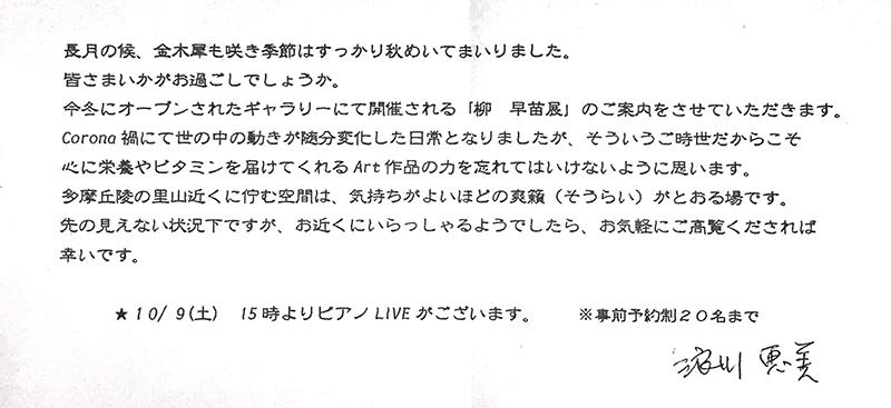 【個展「柳 早苗展」】多摩市関戸・けぇどの会所/2021年10月03日〜10月16日
