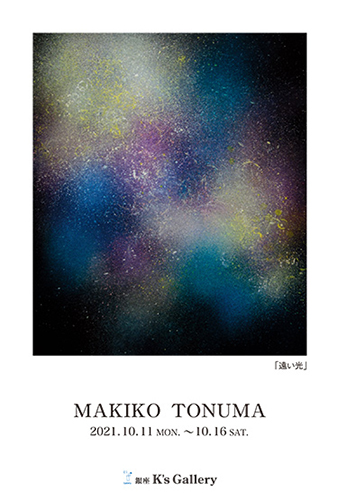 【個展「戸沼牧子展」】銀座・K's Gallery/2021年10月11日〜10月16日